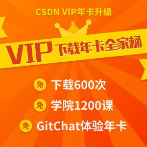 CSDN VIP年卡:下载 + 学院会员 + GitChat年卡会员 ;原价:729¥,限时特惠