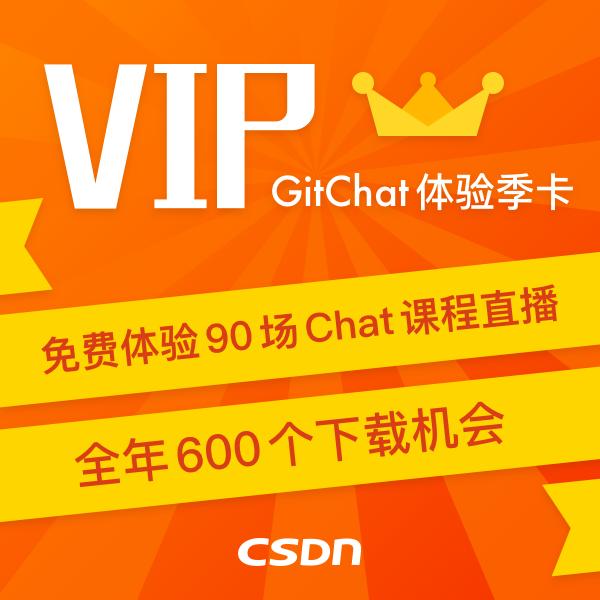 下载VIP年卡 + GitChat体验季卡:原价247,超值体验159