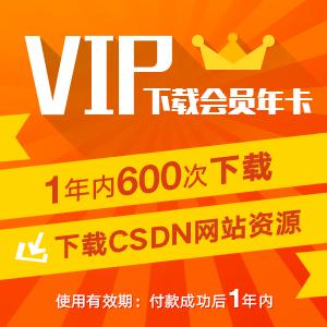 CSDN VIP年卡:下载会员;原价:300¥