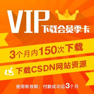 CSDN VIP季卡:下载会员;原价:150¥
