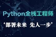 Python全栈实训营