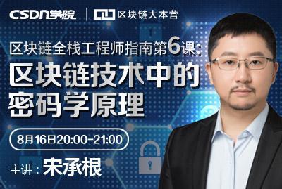 区块链全栈工程师指南第6课——区块链技术中的密码学原理