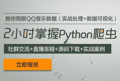 Python爬虫:教你爬取QQ音乐数据(实战处理+数据可视化)