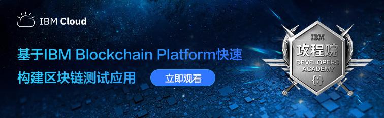 基于IBM Blockchain Platform快速构建区块链测试应用