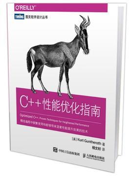 《C++ 性能优化指南》Kurt Guntheroth著
