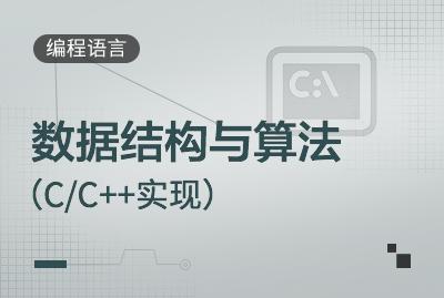 <4>数据结构与算法(C/C++实现)视频教程