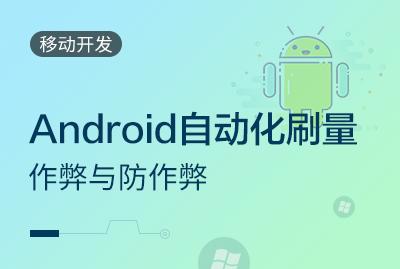 Android自动化刷量、作弊与防作弊视频教程