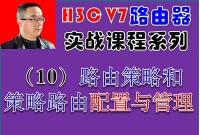 【H3C V7路由器实战视频课程系列-10】路由策略和策略路由配置与管理