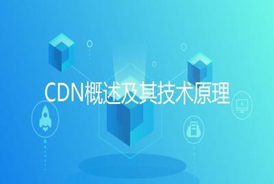 CDN概述及其技术原理