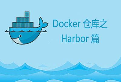 Docker之Harbor篇