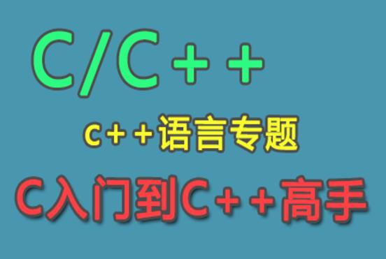从c语言入门到c++使用高手