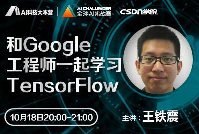 跟 Google 工程师一起学习 TensorFlow