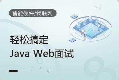 轻松搞定Java Web面试教程