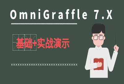 OmniGraffle for Mac基础实战视频教程
