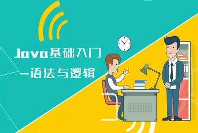 Java基础入门2018新版视频教程