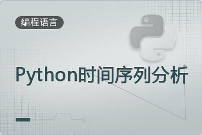 Python时间序列分析视频教程