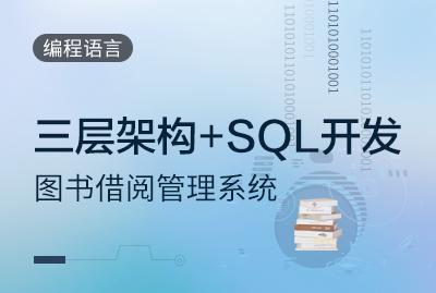 基于.NET三层架构+SQL开发图书借阅管理系统视频教程