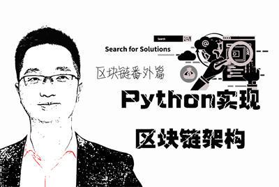 区块链番外篇:Python实现区块链架构