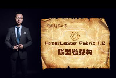 区块链第4季:HyperLedger Fabric 1.2 区块链架构