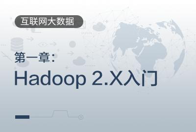 第一章:Hadoop 2.X入门