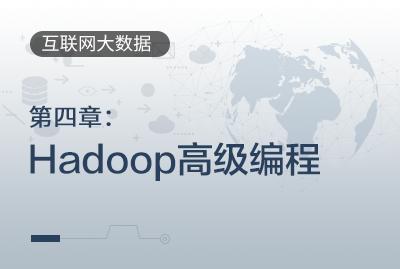 第四章:Hadoop高级编程