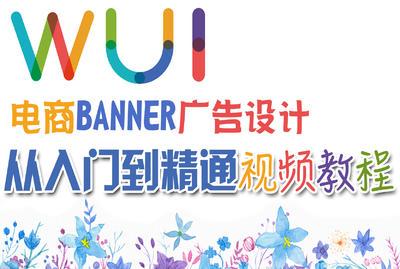 【吴刚】电商Banner广告设计初级入门标准视频教程