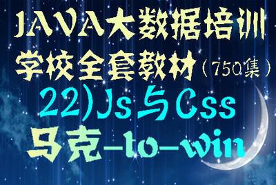 Java大数据培训学校全套教程-JS与CSS(22)