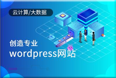 创作专业wordpress网站
