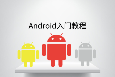 Android基础入门视频培训教程