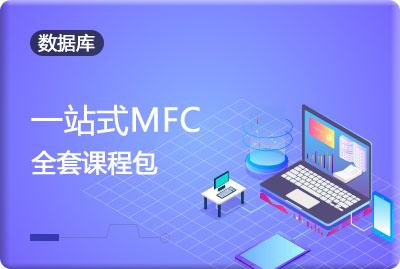 一站式MFC全套课程包