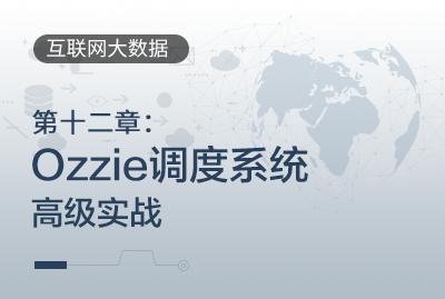 第十二章:Ozzie调度系统高级实战