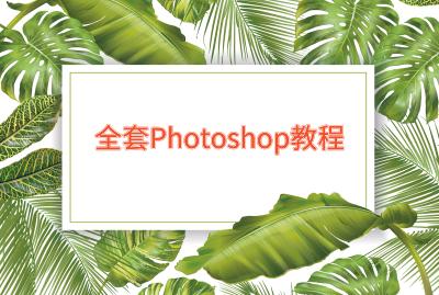 全套Photoshop教程+20个基础技巧课程+海报排版案例(入门版)