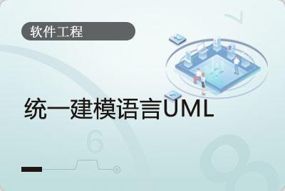 统一建模语言UML