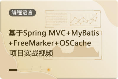 基于Spring MVC+MyBatis+FreeMarker+OSCache项目实战视频