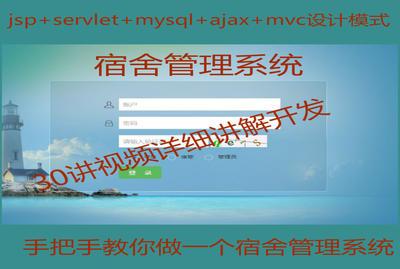 jsp servlet mysql实现学生宿舍管理系统实战开发教程之抽象封装数据库操作教程
