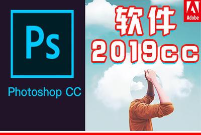 【孙伟】Adobe photoshop2019cc安装视频教程