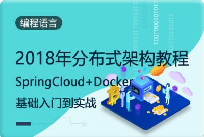 2018年分布式架构教程 SpringCloud+Docker基础入门到实战