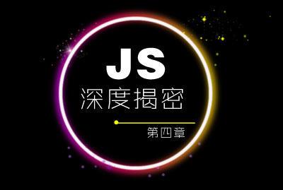JS深度揭秘第四章-事件循环机制与异步编程