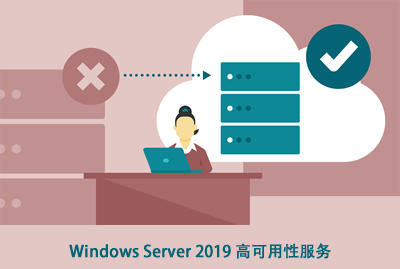 Windows Server 2019 高可用性管理