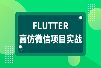 flutter高仿微信项目实战
