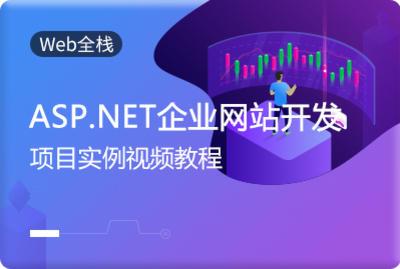 ASP.NET企业网站开发项目实例视频教程