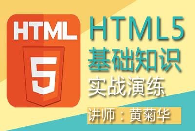 HTML5基础知识实战演练教程