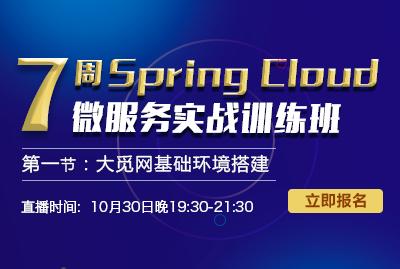 7周Spring Cloud微服务实战训练班
