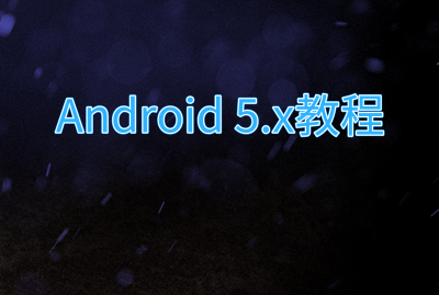 Android 5.x视频课程