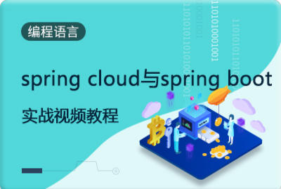 spring cloud与spring boot实战视频教程