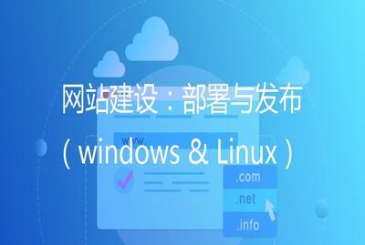 网站建设:部署与发布(windows & Linux)
