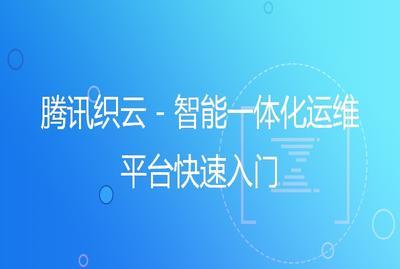 腾讯织云 - 智能一体化运维平台快速入门