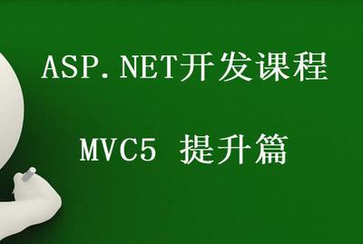 ASP.NET MVC5 提升篇