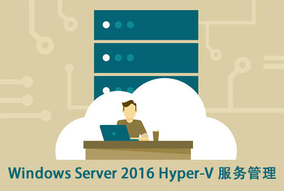 Windows Server 2016 Hyper-V 管理