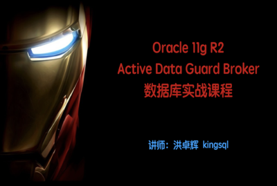 Oracle Data Guard Broker实战课程